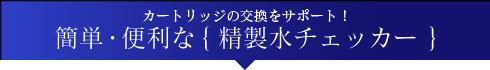 簡単・便利な{精製水チェッカー}
