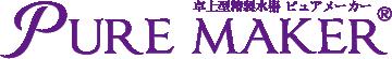サンエイ化学株式会社│卓上型精製水器 PURE MAKER(ピュアメーカー)